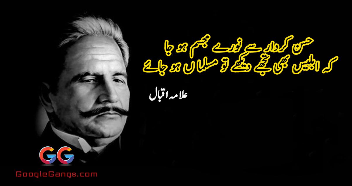 Husn E Kirdar Sey Noor E Mujasim Ho Jaa - Allama Iqbal Poetry